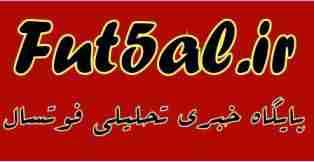 آغاز به کار آزمایشی پایگاه خبری فوتسال ایران