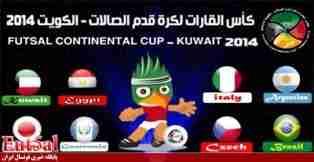 برنامه و گروه بندی فوتسال جام بین قارهای