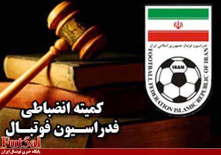 رای کمیته انضباطی در مورد دیدار جنجالی لیگ دسته دوم