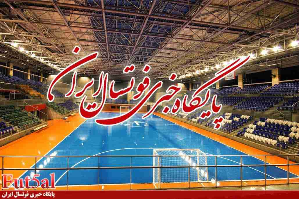 اطلاعیه مهم پایگاه خبری فوتسال ایران