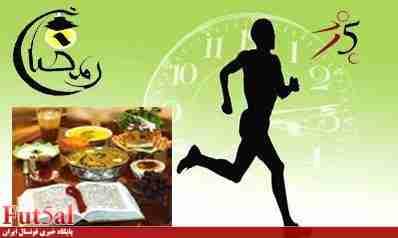 ورزش و تغذیه یک فوتسالیست در ماه رمضان