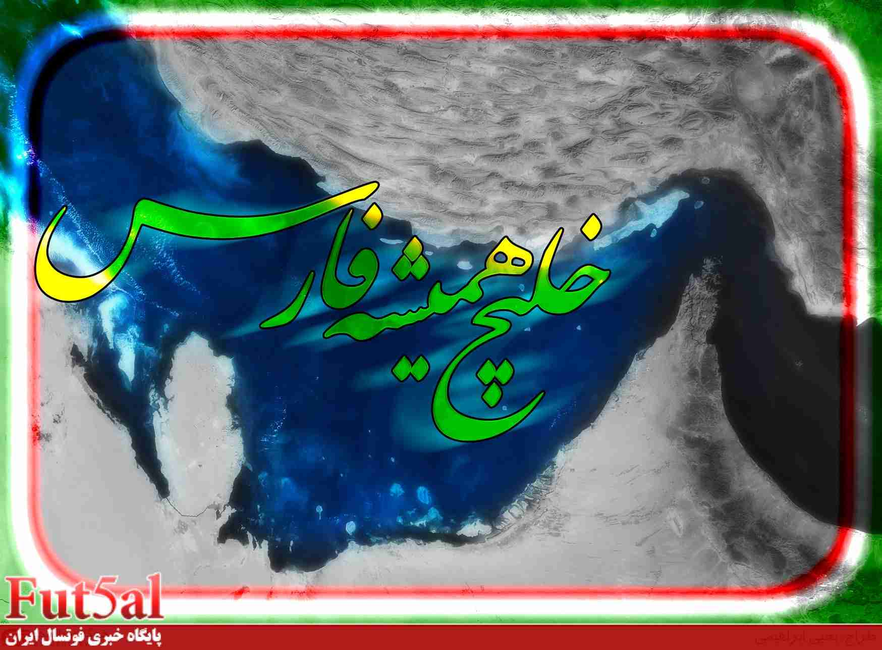 اعتراض مرکز مطالعات خلیج فارس به فدراسیون فوتبال/ جلوی ورود تیم الخلیج را بگیرید+ تصویر نامه