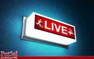 نتیجه زنده هفته هشتم لیگ برتر/ از ساعت ۱۸ امروز در پایگاه خبری فوتسال