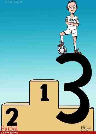 کارتون سومی ایران در جام جهانی
