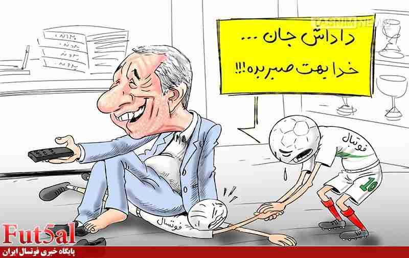 کاریکاتور/«خندهخنده» یکساله سرپرستم!!!