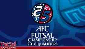 چهره ۱۶ تیم مرحله نهایی فوتسال قهرمانی ۲۰۱۸ آسیا مشخص شد