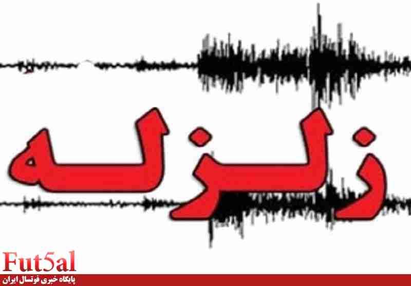 زلزله، کشور میزبان جام ملت های آسیا را لرزاند