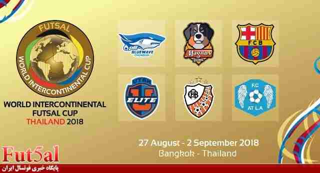 تایلند میزبان جام بین قارهای باشگاه ها در شهریور ماه/ مگنوس برای دفاع از قهرمانی به بانکوک میآید