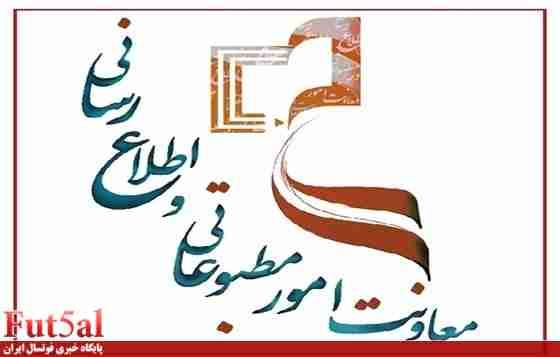 پایگاه خبری فوتسال، دومین سایت خبری ورزشی در ایران شد