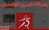 اپلیکیشن پایگاه خبری فوتسال ایران را دانلود کنید