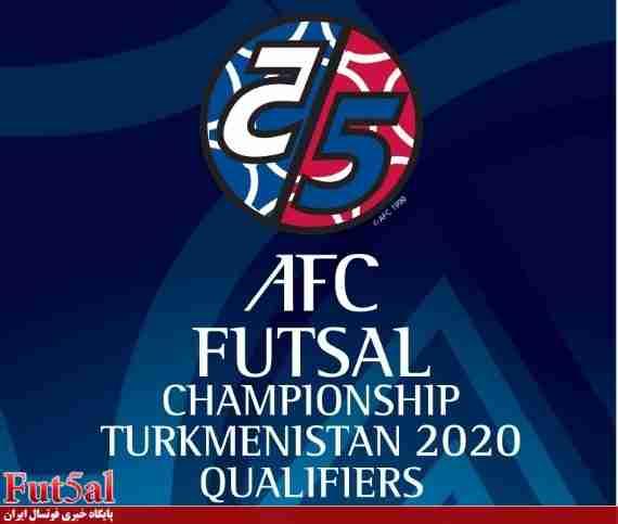 برنامه کامل فوتسال قهرمانی آسیا ۲۰۲۰
