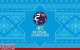 میزبانی فوتسال قهرمانی آسیا، مانور یا واقعیت؟