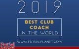 غیبت مربیان ایران در جمع بهترین مربیان باشگاهی ۲۰۱۹ دنیا