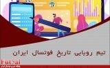 تیم رویایی تاریخ فوتسال ایران را شما انتخاب کنید