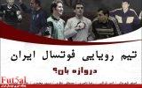 تیم رویایی تاریخ فوتسال ایران را شما انتخاب کنید / بخش اول گلر