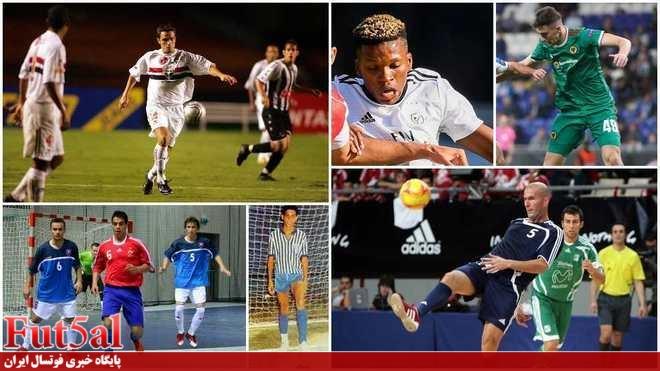 ستاره هایی که فوتسال تقدیم به دنیای فوتبال کرده است