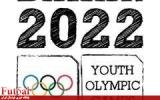بازی های المپیک جوانان به تعویق افتاد