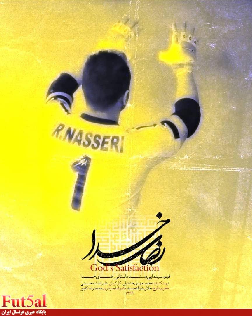 وحید شمسایی و رضا ناصری با یک فیلم در جشنواره فجر