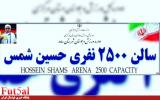تغییر نام سالن فجر ساوه بنام حسین شمس