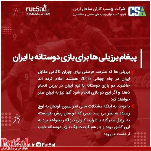 فتوتیتر۱۲ | پیغام برزیلی ها برای بازی دوستانه با ایران