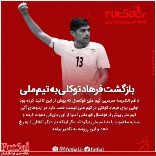 فتوتیتر ۱ | بازگشت فرهاد توکلی به تیم ملی