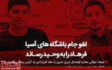 فتوتیتر۲۵ | لغو جامباشگاه های آسیا فرهاد را به وحید رساند