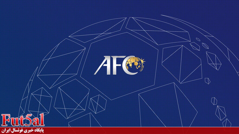 تغییر نام مسابقات کنفدراسیون فوتبال آسیا