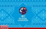 سکوت AFC در اعلام تیمهای صعود کننده به جام جهانی فوتسال