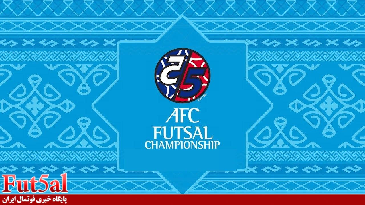 درخواست ایران از AFC: میزبانی جام ملتهای فوتسال را به ما بدهید