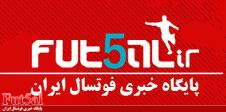 ویدئوی اختصاصی/ هفتمین سالگرد راه اندازی پایگاه خبری فوتسال ایران