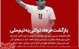 فتوتیتر۱ | بازگشت فرهاد توکلی به تیم ملی