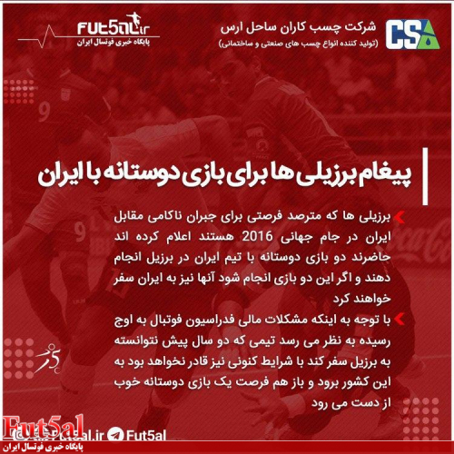 فتوتیتر۱۲ | پیغام برزیلی ها برای بازی دوستانه با فوتسال ایران