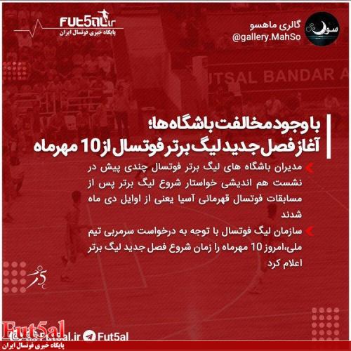 فتوتیتر۱۳| با وجود مخالفت باشگاه ها؛آغاز فصل جدید لیگ برتر فوتسال از ۱۰ مهرماه