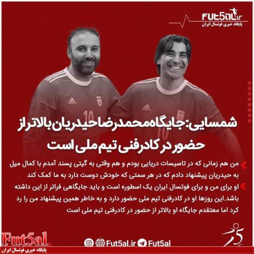 فتوتیتر۲۳ | شمسایی:جایگاه محمدرضا حیدریان بالاتر از حضور در کادرفنی تیمملی است