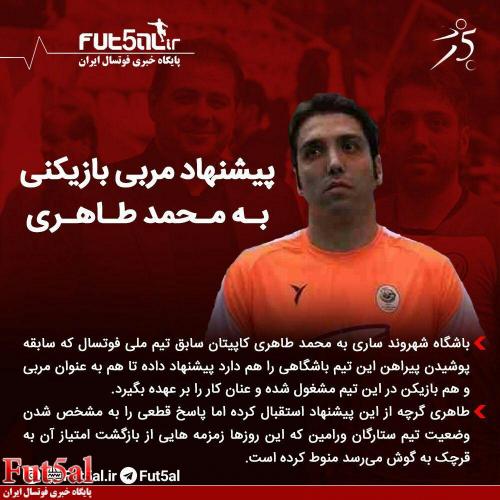 فتوتیتر۲۷ | پیشنهاد مربی بازیکنی به محمد طاهری