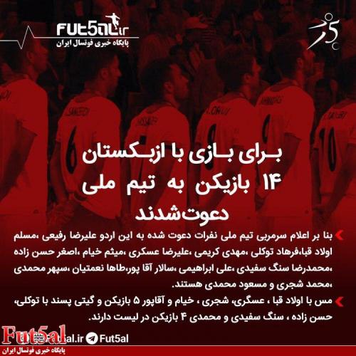 فتوتیتر۲۸ | دعوت ۱۴بازیکن به تیمملی فوتسال برای بازی با ازبکستان