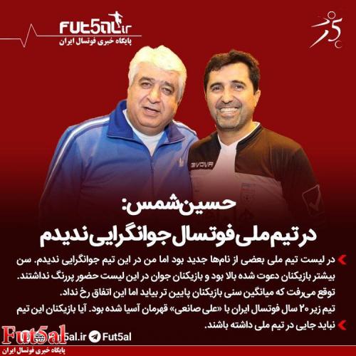 فتوتیتر۲۹ | حسین شمس:در تیم ملی جوانگرایی ندیدم