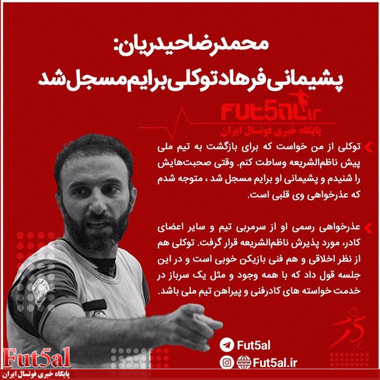 فتوتیتر۳ | محمدرضا حیدریان:پشیمانی فرهاد توکلی برایم مسجل شد