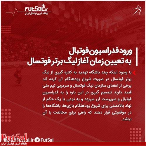 فتوتیتر۹ | ورود فدراسیون فوتبال به تعیین زمان آغاز لیگ برتر فوتسال