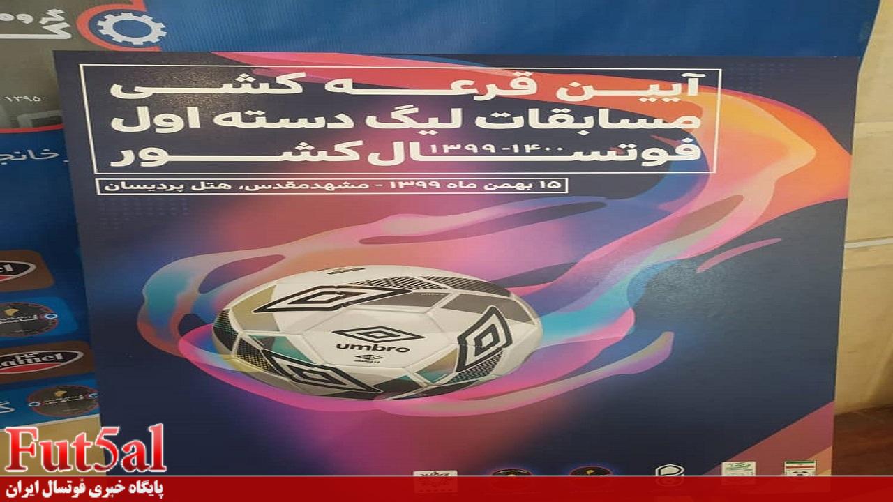 قرعه کشی لیگ دسته یک فوتسال کشور در مشهد