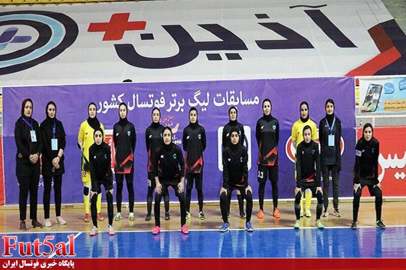 سنگین ترین شکست تاریخ فوتسال بانوان اصفهان در مشهد رقم خورد!
