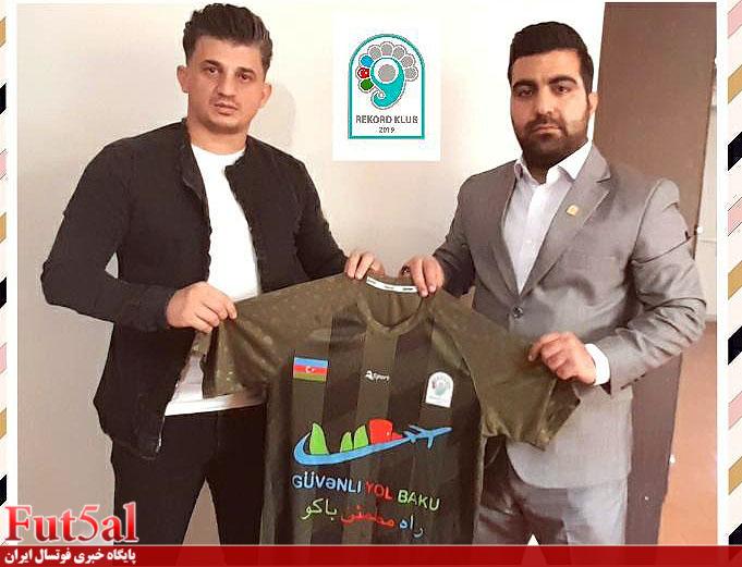 مدیرعامل رکورد آذربایجان: با ابراهیم مسعودی به توافق رسیدیم/ کارگزاری راه مطمئن باکو اسپانسر ما شد