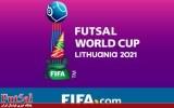 ۲۴ تیم حاضر در جام جهانی فوتسال مشخص شدند/ رقابت ایران با بزرگان