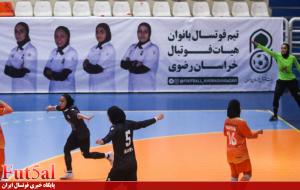 گزارش تصویری/بازی تیم های بانوان هیات خراسان رضوی با سایپای تهران