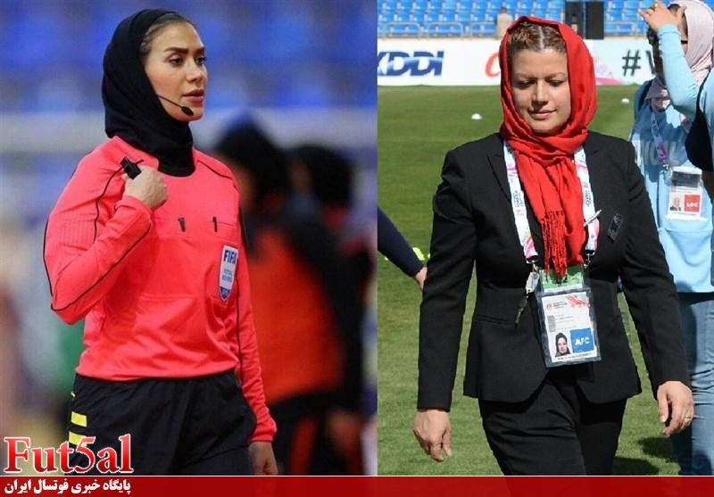 مسئولیت ۲ زن ایرانی در جام جهانی فوتسال آقایان/ هراتیان و ناظمی در لیتوانی